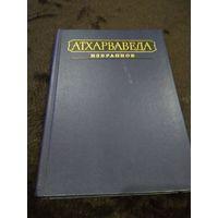 Атхарваведа. Избранное. 1989г.