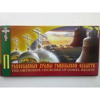 Набор открыток Православные храмы Гомельской области Снижение цены!