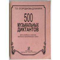 500 музыкальных диктантов. Для младших классов ДМШ