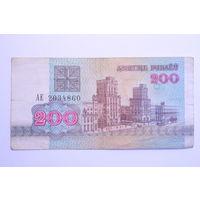 Беларусь, 200 рублей 1992 год, серия АЕ