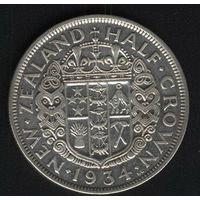 Новая Зеландия 1/2 кроны 1934 г. Британская колония. Серебро.