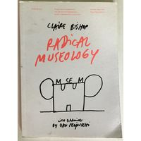 """Клэр Бишоп. Радикальная музеология, или так уж """"современны"""" музеи современного искусства?"""