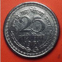 25-15 Индия, 25 пайс 1961 г. (Калькутта)