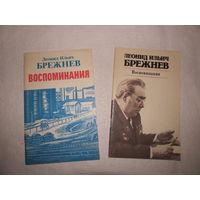 """Л.И.Брежнев """"Воспоминания"""",Минск,1981-2"""