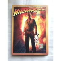 Индиана Джонс и Королевство Хрустального черепа - (Лицензия / 2 DVD)