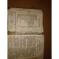 Немецкая библия