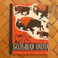 Свирин А. Большая охота. Книга знаний четвертая. 1966г.