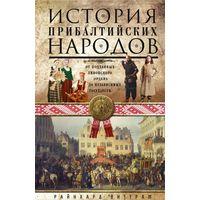 История прибалтийских народов. От подданных Ливонского ордена до независимых государств