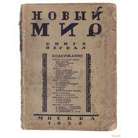 Новый Мир 1936г. No 1,2,3. /Литературно-художественный и общественно-политический журнал/  Цена за 3 журнала.