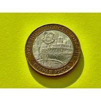 Россия (РФ). 10 рублей 2002. Старая Русса. СПМД. (1).