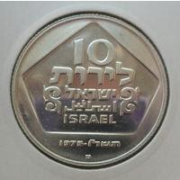 """Израиль 10 лир 1975 """"Ханука. Голландская лампа"""" (гурт рифлённый, тираж: 33537 шт., в блеске) KM# 84.2"""