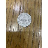 5 грош 1840