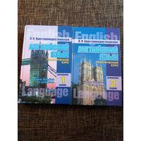 Английский язык практический курс