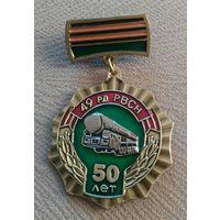 Знак нагрудный РВСН 50 лет 49 -я ракетная дивизия