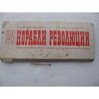Сувенирный блок 1. Корабли революции. комплект значков, тяжёлые