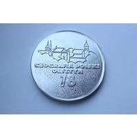 """Памятная медаль """"Обще польский конкурс филателистов 1978 год г. Ольштын"""" - 60мм."""