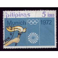 1 марка 1972 год Филиппины Олимпиада 1037