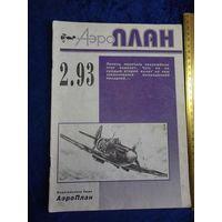 Журнал Аэроплан, 1993 г., номер 2.