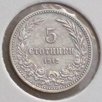 Болгария, 5 стотинок 1912 года, KM#24