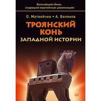 Матвейчев. Троянский конь западной истории