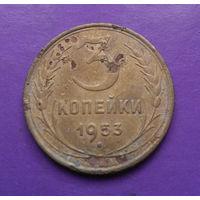3 копейки 1953 года СССР #05