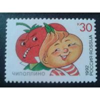 Россия 1992 Чипполино