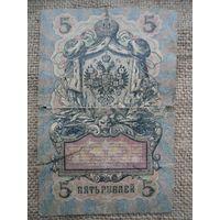 5 рублей 1909 года. Шипов-Сафронов МЬ 462243