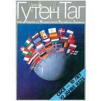 Журнал Гутен Таг (Guten Tag) ФРГ #8 1985г.