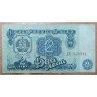 2 лева 1962 года - Болгария