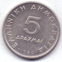 Греция, 5 драхм 1980, 1982 гг.