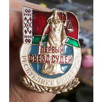Первый съезд судей республики Беларусь.