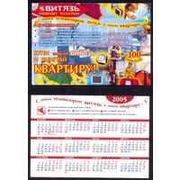 """Календарик 2005 телевизоры """"Витязь"""""""