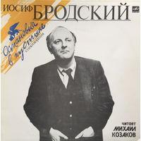 Иосиф Бродский - Остановка в пустыне - LP - 1988
