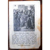 """Воскрестные листки """"Взаимные отношения между хозяевами и служащими"""", номер 225, 1904 г."""