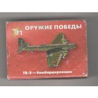 Оружие Победы. ТБ - 3 - бомбардировщик. Возможен обмен