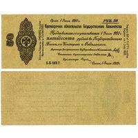 50 рублей 1919, Адмирал Колчак. Краткосрочное обязательство Государственнаго Казначейства