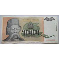 Югославия 10 000 динар 1993 AB 3900093 (радар) (P129) VF