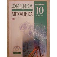 Мякишев Г.Я. Механика. 10 класс