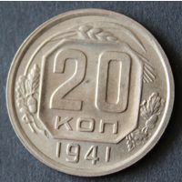 20 коп 1941 штемпельная