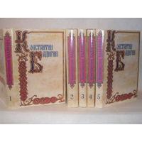 Бадигин К. Собрание сочинений в 5 томах (комплект).