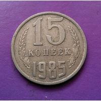 15 копеек 1985 СССР #02