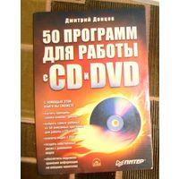 50 прграмм для работы с CD и DVD.