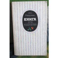 А.С. Макаренко. Книга для родителей.