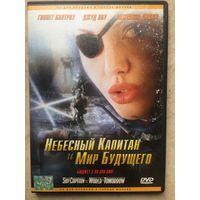 DVD НЕБЕСНЫЙ КАПИТАН И МИР БУДУЩЕГО (ЛИЦЕНЗИЯ)