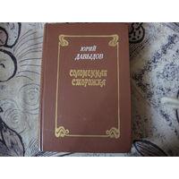 Юрий Давыдов Соломенная сторожка (р)