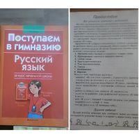 Поступаем в гимназию. Русский язык за курс начальной школы.