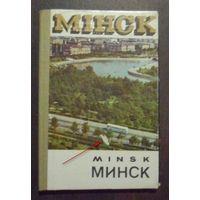 Минск 1968 книжка-раскладушка
