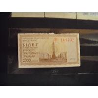 Минск билет на 1 поездку в городском транспорте 2000 рублей непрокомпосированый (чистый)