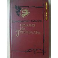 """КОНСТАНТИН ТАРАСОВ """"ПОГОНЯ НА ГРЮНВАЛЬД"""""""