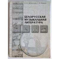 Белорусская музыкальная литература